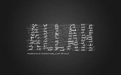 Allah Sizlerle Beraber, Unutmayın